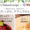 """「ドクターズナチュラルレシピ」×「Vitamix」 初コラボ食材そのまま、混ぜるだけ! """"栄養たっぷり"""" レシピ誕生"""