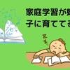 家庭学習が嫌いな子に育てる大人たち