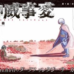 『神威事変』別冊少年マガジン6月号から連載開始!
