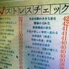 【恐怖】死を招くストレス、あなたは何点?NHKスペシャル「キラーストレス」