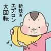 困った新技【生後8カ月】