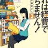 これは経費で落ちません! 第3話 桐山漣、松井愛莉、岡崎体育… ドラマの原作・キャスト・音楽など…