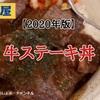 """【松屋】本日発売 """"選べる極旨ソースの""""「牛ステーキ丼」頂きました…おいしいよ!でも前評判に期待し過ぎたかも?(笑)^^;※YouTube動画あり"""