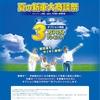 茨城トヨタ境店 夏の新車大商談祭!