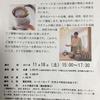 【お知らせ】横浜ルミネでのコーヒー講座開催