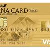 ANAワイドゴールドカードに申し込みしたのでキャンペーンまとめてみました!