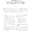「幻想水滸伝VI」がPlayStation 3で発売する予定を経て発売不可能な状態へ至るまでの遷移