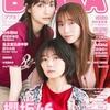 【表紙 大園玲 藤吉夏鈴 守屋麗奈】BUBKA 11月号 9月30日発売