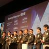 THE MARKETING NATION SUMMIT 2017で講演&Marketoチャンピオンを受賞しました!