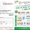 イオンギフトカード1,000円分とミニ絵本が当たる!!