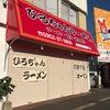 ひろちゃんラーメン 10月7日(日)オープン