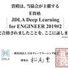 E資格合格しました!(JDLA Deep Learning for ENGINEER 2019 #2)