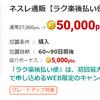 ネスレ通販ラク楽後払い便はポイントサイトがお得!最大22000円分が無料に加えて5000円分も稼げる!