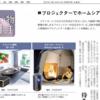 日経新聞「買い物上手」でプロジェクターを比較