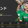ラグビーワールドカップ2019~ガイドブックに対抗できる情報を提供する!2019夏休みの宿題#1 アイルランド編