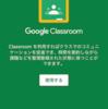[セミナー]無料で教育機関に提供されるG Suite for Educationとは?今月7/28にセミナーあり!