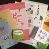 【ポピー「きいどり」4月号の内容・感想】ポピー3ヵ月おためし購読してみた【3歳年少向け幼児学習教材】