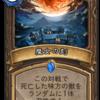 妖の森ウィッチウッド カード事前評価(6)