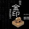 衝撃の「日本3大偽物国宝」に認定されたのは、金印、頼朝、政宗(絡み)