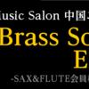MusicSalon Sax&Flute中国エリア合同演奏会開催決定!