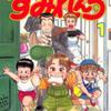 山田浩一先生の 『すみれんち』(全2巻)を公開しました