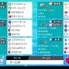 ポケモン剣盾 対戦考察13