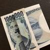 100万円札のおなじない。効果が出る前に、最近お札や硬貨への意識が変わってきた!