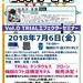【UMEDA SOUND LAB.】Vol.0 TRIAL エフェクターセミナー開催