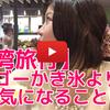 台湾女子旅行記⑱:小籠包の名店「鼎泰豊」とマンゴーかき氷「ICE MONSTER」に行ってみた!