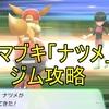【ポケモンピカブイ】ヤマブキジム「ナツメ」倒し方・ワープ攻略まとめ