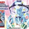 《ビンゴマシーンGO!GO!》は【儀式青眼】で使える!?
