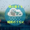 頭の曇りも梅雨のうちに【カラダの声】