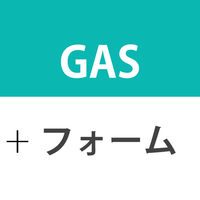 【簡単!】Googleフォーム送信時にGASを自動実行する方法