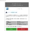 【SPGアメックス】クレジットカード不正利用の傾向と対策【KLOOK】
