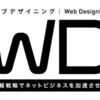 「ウェブデザイニング」に代表金山とグロースハッカー梶谷の寄稿文が掲載されました!