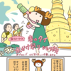 【漫画・新連載】春のタイ 水かけ祭り ひとり旅 #プロローグ