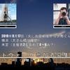 【参加者募集!】2019年9月17日(火)横浜付近で#モアりんさんぽ開催します