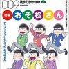 超激レアバイト募集!「おそ松さん」展示会に密着できて日給は3万円もらえるバイトが募集される!