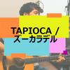 【指板図つきコード】TAPIOCA / ズーカラデル【弾き語り】
