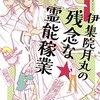1月20日、『伊集院月丸の残念な霊能稼業①②』発売!買わないと。