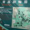 【再再再再・青島之旅】その2・動物園と引き続き中国料理
