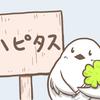 【ハピタス】ただいま入会キャンペーン実施中!新規登録で1000円分のポイントがもらえるチャンス!