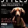 【サンライズ】スタイルズ ミニチュアダックスフンド用 成犬用 最安値&口コミはこちら!!