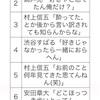 『関ジャニ∞に言われたい歌詞パート』ソート