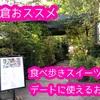 おススメ!鎌倉で美味しい釜飯ランチ!!食べ歩きスイーツ!!デートに使えるお店!!