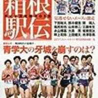 青山学院大学に箱根駅伝5連覇の可能性を見た~楽しむ人と削り出す人