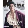 Men's NONNO(メンズノンノ) 2021年5月号<表紙&巻頭: #佐藤健>