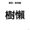 【難読漢字:動物編】こいつ可愛いよね「樹懶」。