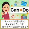 100円ショップ「キャンドゥ」では現金払いだけ?クレジットカード、電子マネーが使えるか解説!