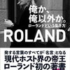 ROLAND様の自著を軽い気持ちで読んでみた